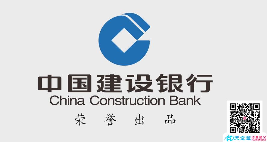 建设银行MG企业宣传片动画制作.png MG动画宣传片制作《中国建设银行》 动漫星空