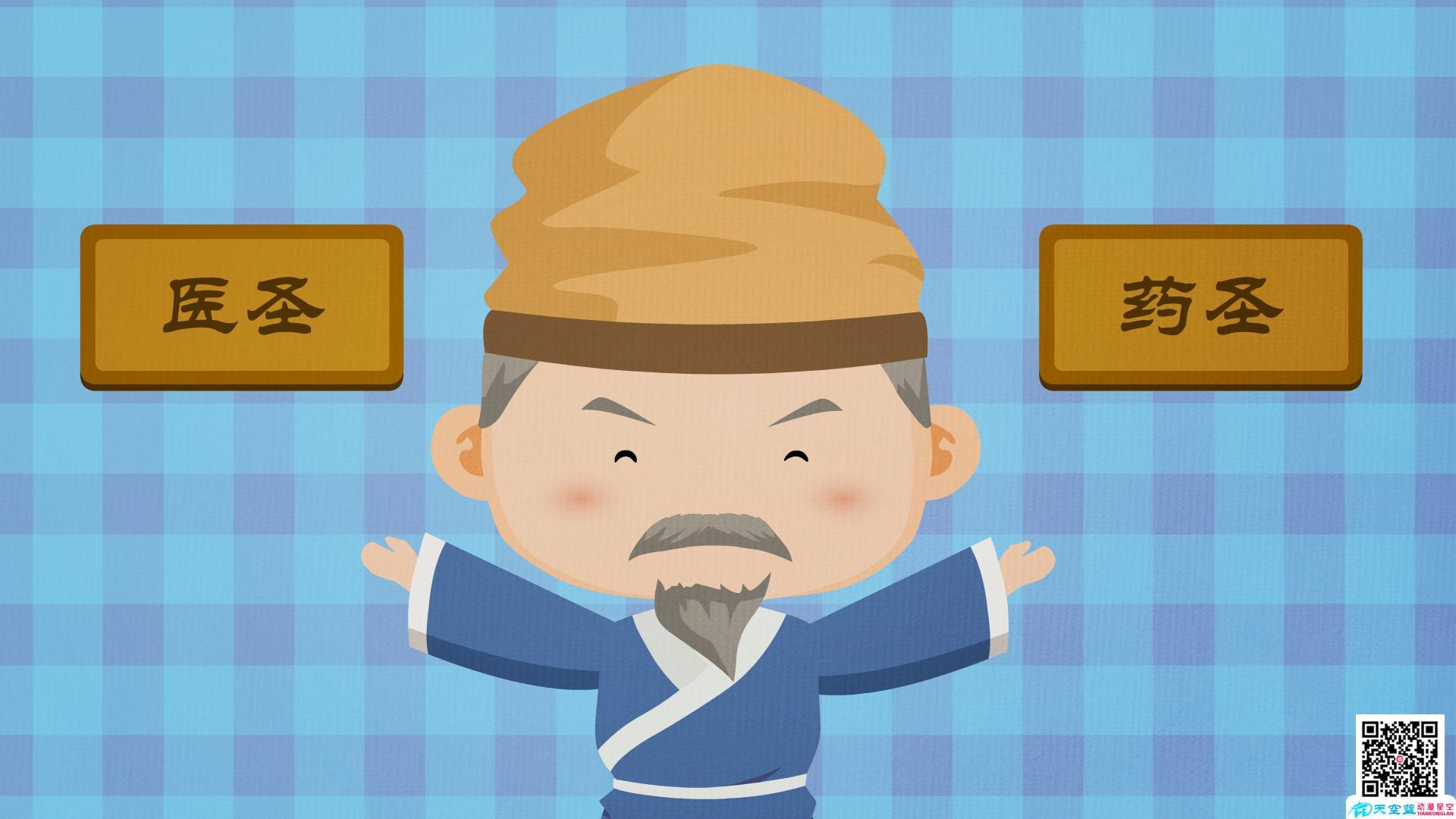 Flash动画视频制作《李时珍诞辰500周年》动漫宣传片