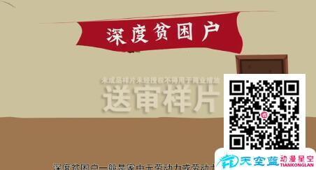 《精准扶贫》MG动画宣传片制作