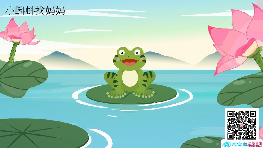 寓言故事动画制作《小蝌蚪找妈妈》动漫教学视频