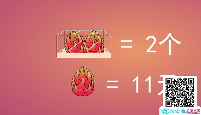 枫叶新希望秋季数学动画课件制作《二年级 第5讲 速算与巧算(二)》 动画制作 第4张
