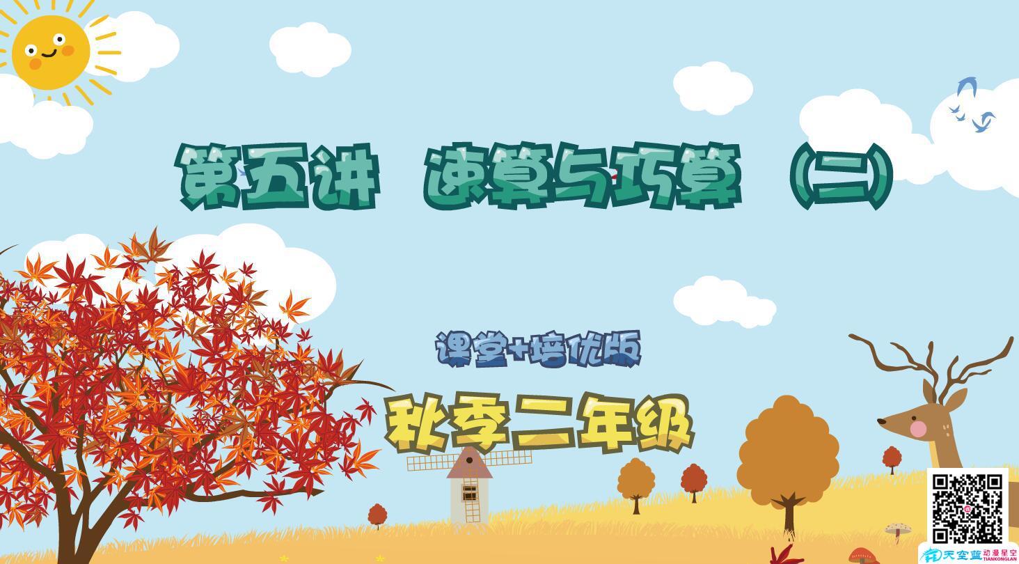 枫叶新希望秋季数学动画课件制作《二年级 第5讲 速算与巧算(二)》