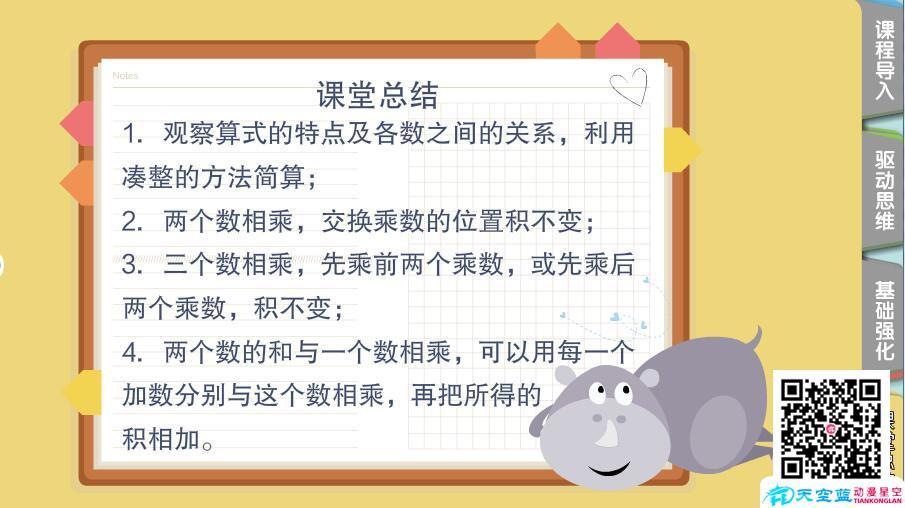 枫叶新希望秋季数学动画课件制作《二年级 第5讲 速算与巧算(二)》 动画制作 第2张