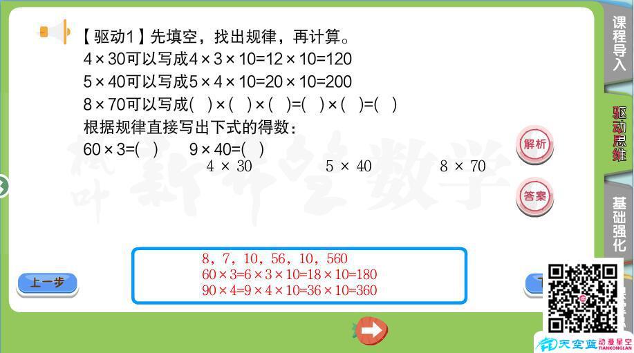 枫叶新希望秋季数学动画课件制作《二年级 第5讲 速算与巧算(二)》 动画制作 第3张