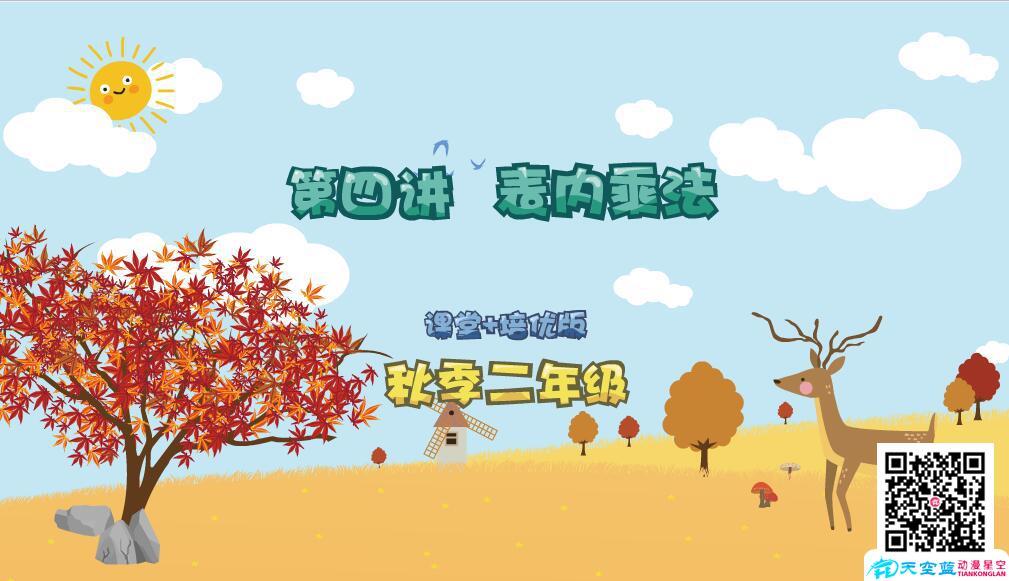 枫叶新希望动画课件制作《二年级秋季第4讲 表内乘法》