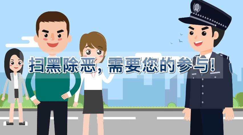 武汉市扫黑除恶专项斗争领导小组办公室推出扫黑除恶动画宣传片