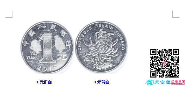 中国人民银行武汉分行《不宜流通人民币硬币》科普MG动画宣传片 动画制作 第11张