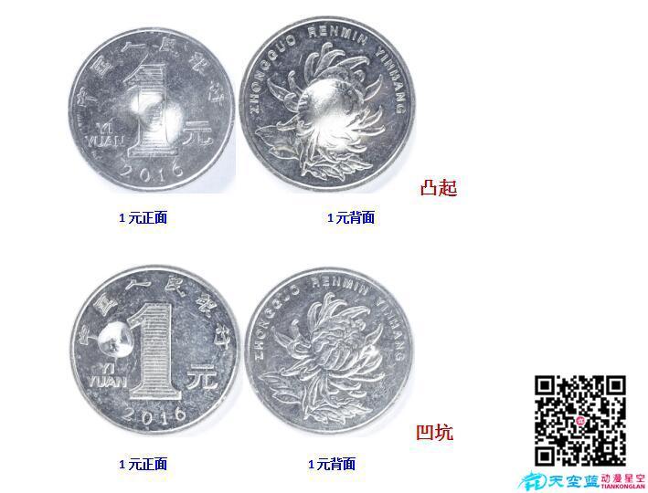 中国人民银行武汉分行《不宜流通人民币硬币》科普MG动画宣传片 动画制作 第16张
