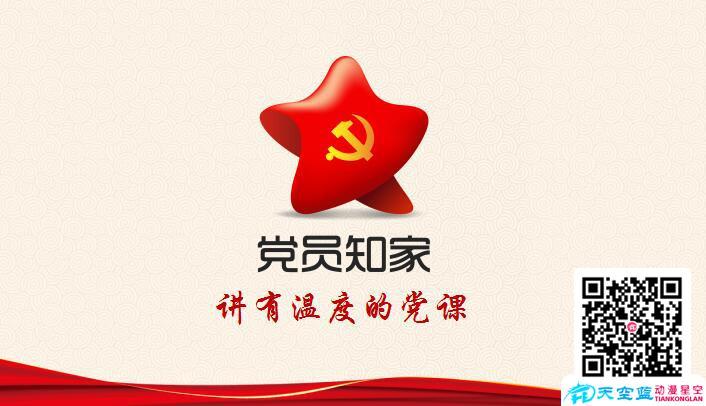 党员知家APP动画宣传片脚本