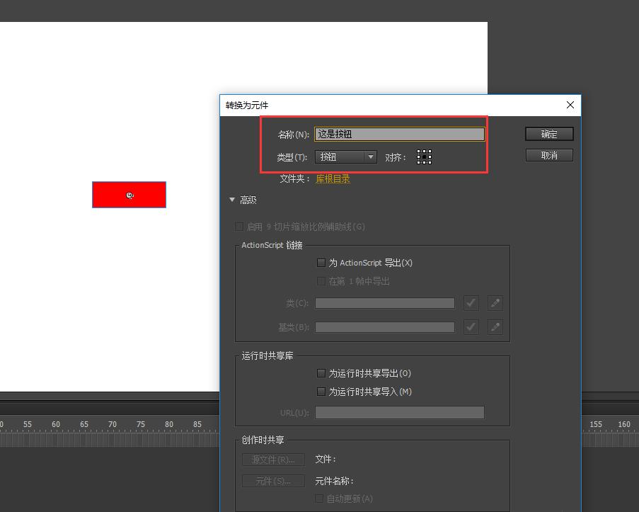 Flash怎么给按钮添加左右扭动动画? Flash动画制作 第9张