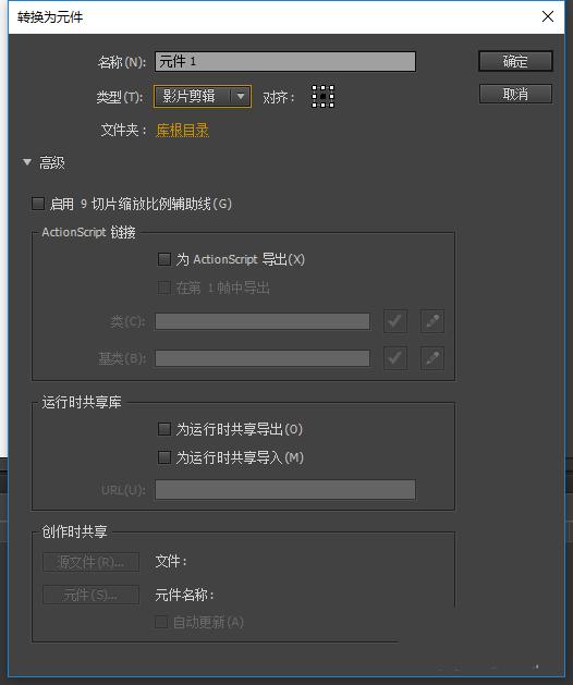 Flash怎么给按钮添加左右扭动动画? Flash动画制作 第12张
