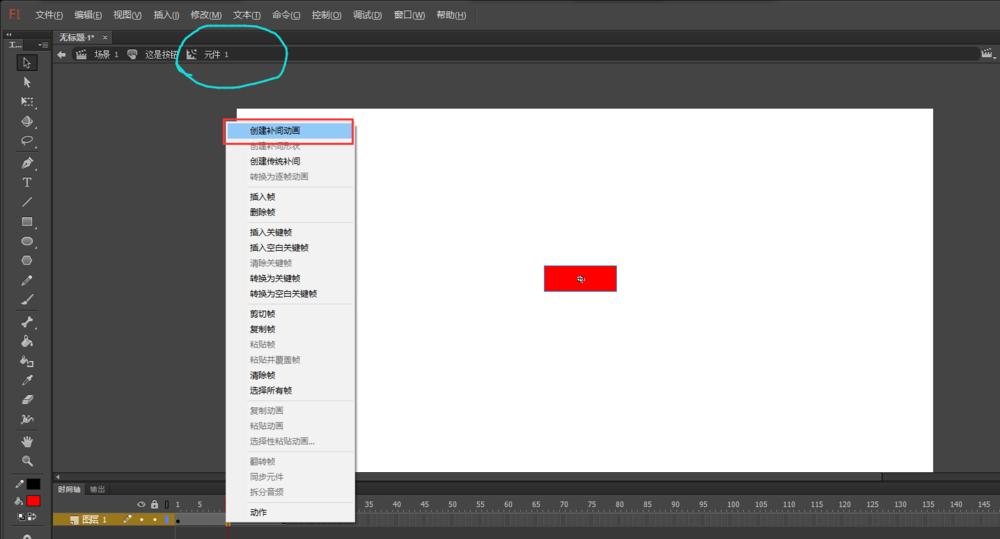 Flash怎么给按钮添加左右扭动动画? Flash动画制作 第13张