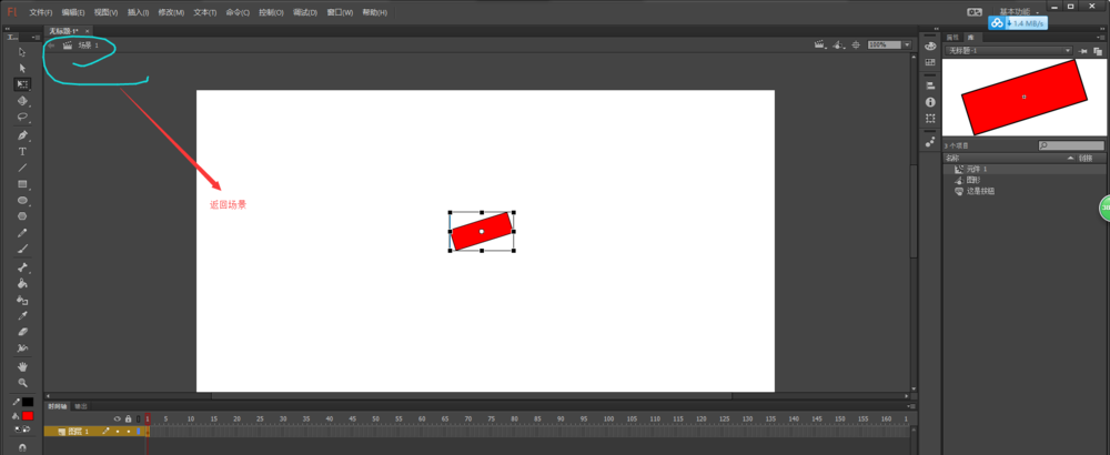 Flash怎么给按钮添加左右扭动动画? Flash动画制作 第16张