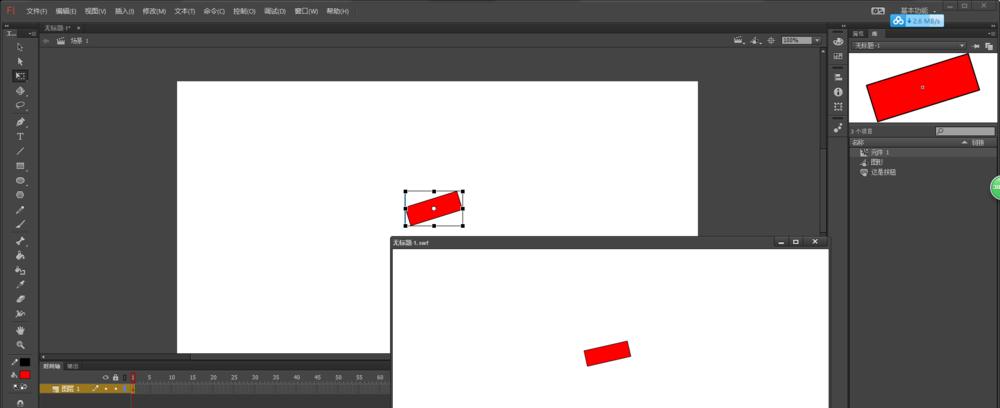 Flash怎么给按钮添加左右扭动动画? Flash动画制作 第17张