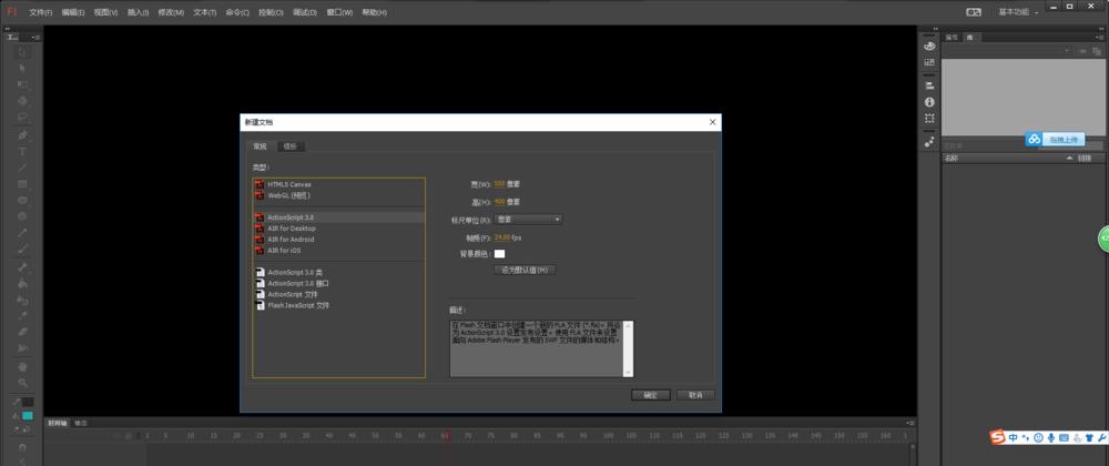 FLash动画软件里面的铅笔工具怎么添加画线条的动画? Flash动画制作 第2张