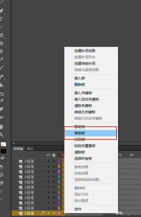 Flash动画软件怎么设计铅笔人拆分又组合的动画? Flash动画制作 第11张