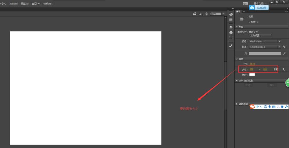 Flash动画软件怎么制作彩色跳动的文字动画? Flash动画制作 第3张