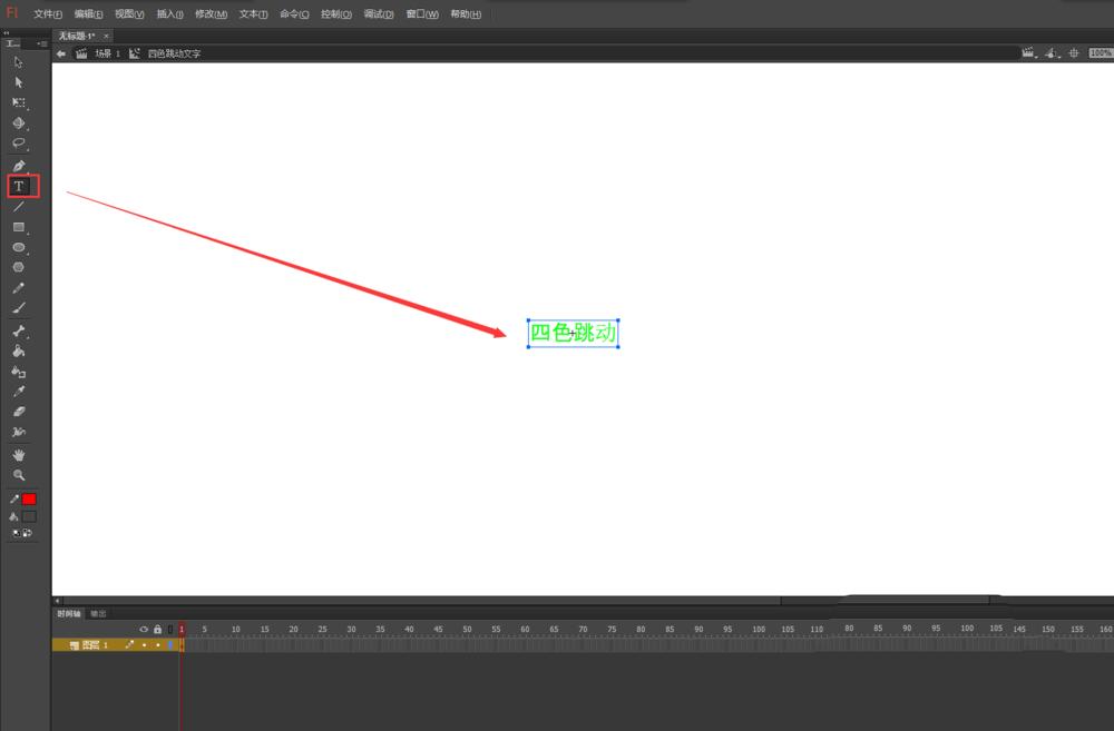 Flash动画软件怎么制作彩色跳动的文字动画? Flash动画制作 第6张