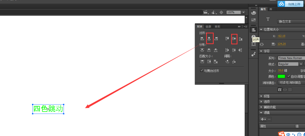 Flash动画软件怎么制作彩色跳动的文字动画? Flash动画制作 第7张