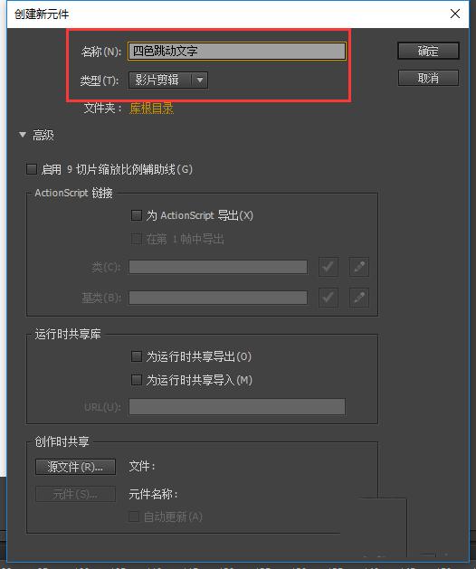 Flash动画软件怎么制作彩色跳动的文字动画? Flash动画制作 第5张