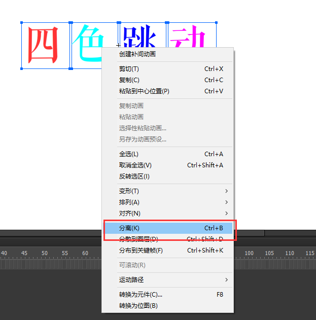 Flash动画软件怎么制作彩色跳动的文字动画? Flash动画制作 第9张