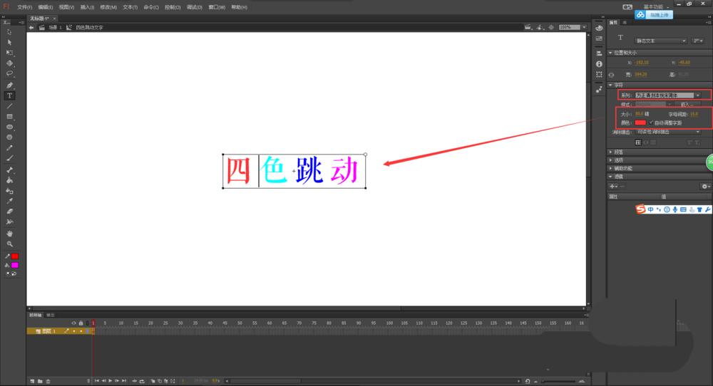 Flash动画软件怎么制作彩色跳动的文字动画? Flash动画制作 第8张