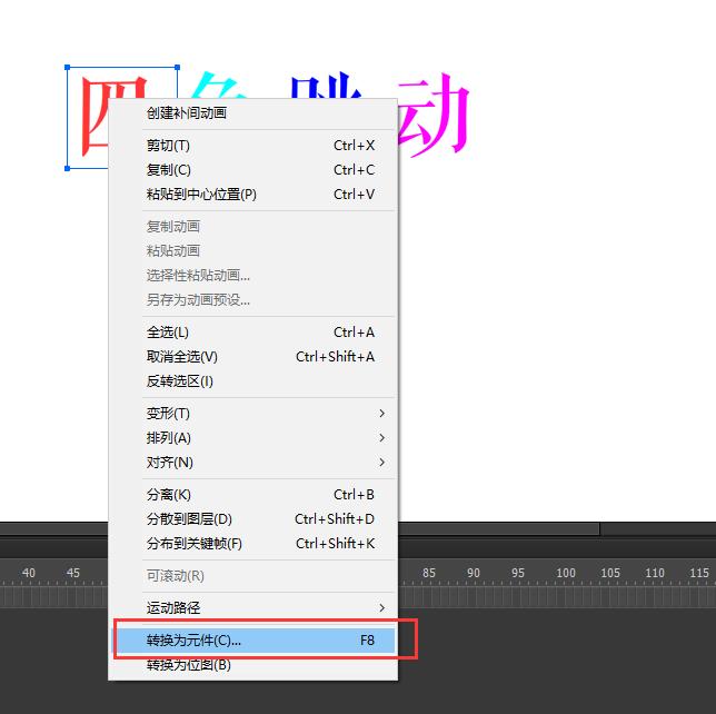 Flash动画软件怎么制作彩色跳动的文字动画? Flash动画制作 第10张