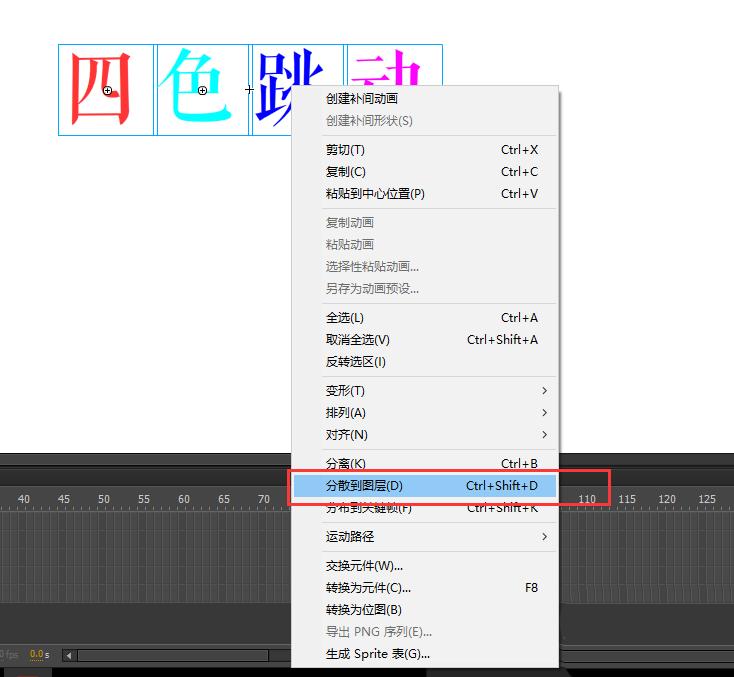 Flash动画软件怎么制作彩色跳动的文字动画? Flash动画制作 第12张