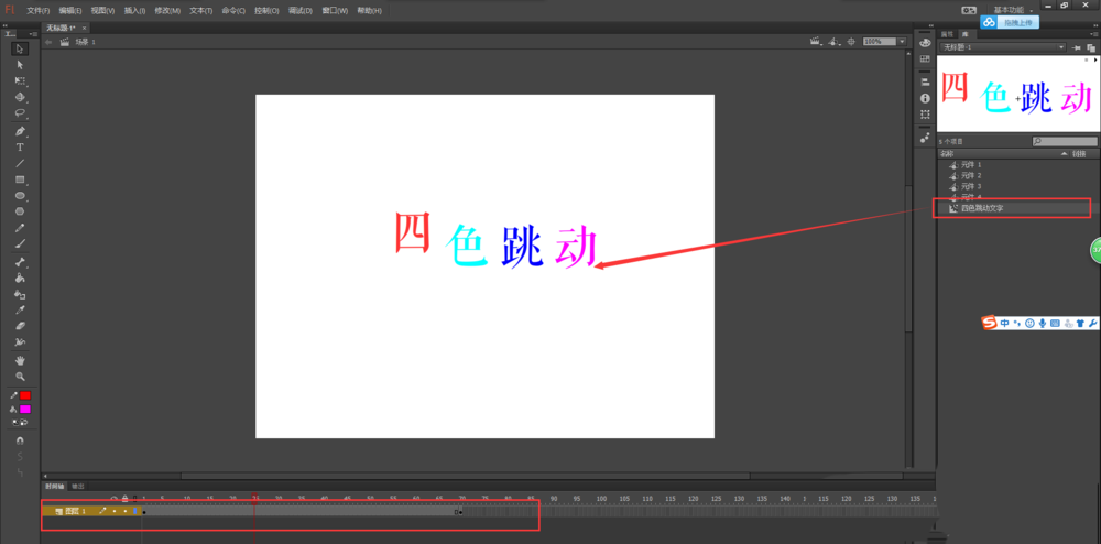 Flash动画软件怎么制作彩色跳动的文字动画? Flash动画制作 第16张