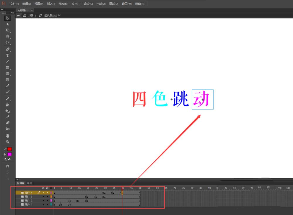 Flash动画软件怎么制作彩色跳动的文字动画? Flash动画制作 第15张