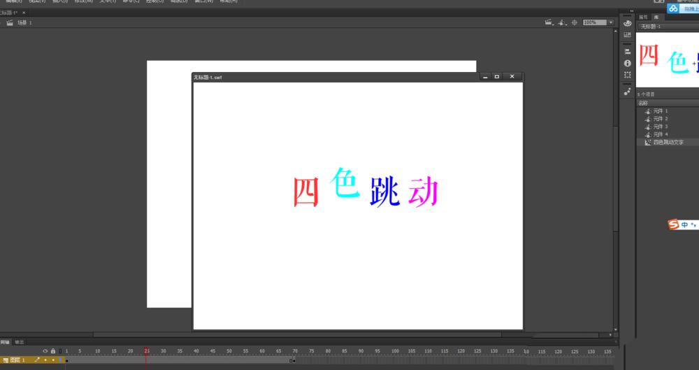 Flash动画软件怎么制作彩色跳动的文字动画? Flash动画制作 第17张