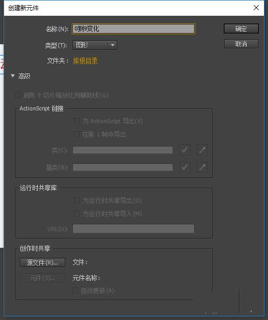 Flash动画软件怎么制作数字不断变化的百分比加载动画? Flash动画制作 第4张
