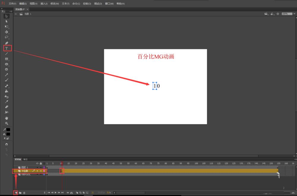 Flash动画软件怎么制作数字不断变化的百分比加载动画? Flash动画制作 第7张