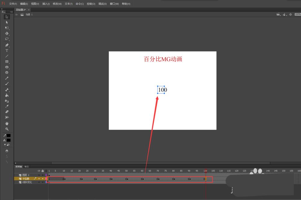 Flash动画软件怎么制作数字不断变化的百分比加载动画? Flash动画制作 第8张