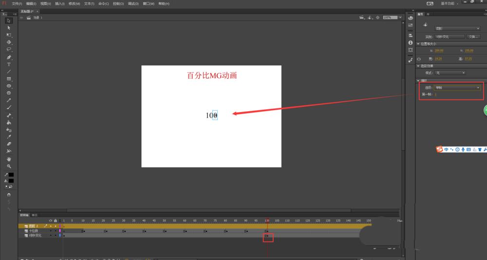 Flash动画软件怎么制作数字不断变化的百分比加载动画? Flash动画制作 第9张