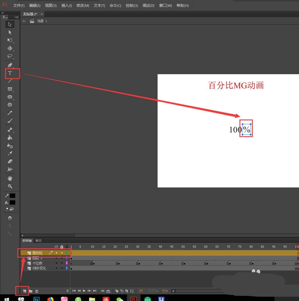 Flash动画软件怎么制作数字不断变化的百分比加载动画? Flash动画制作 第10张