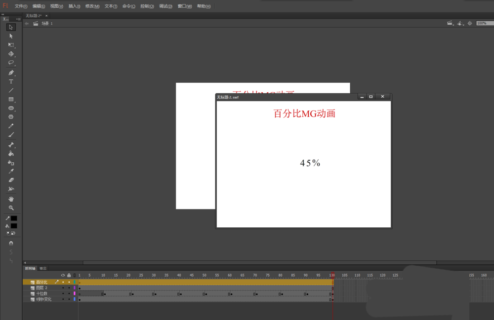 Flash动画软件怎么制作数字不断变化的百分比加载动画? Flash动画制作 第11张