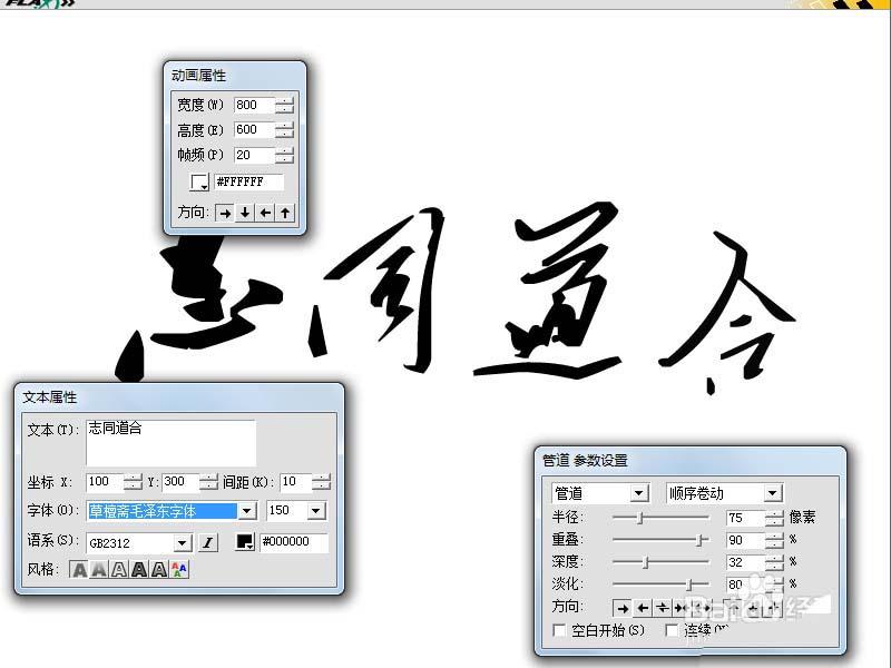 Flash文字怎么添加星形gif动画效果? Flash动画制作 第3张