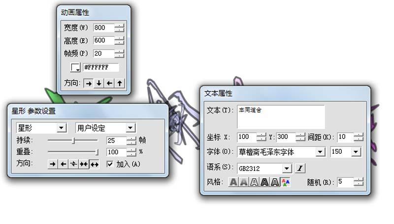 Flash文字怎么添加星形gif动画效果? Flash动画制作 第6张