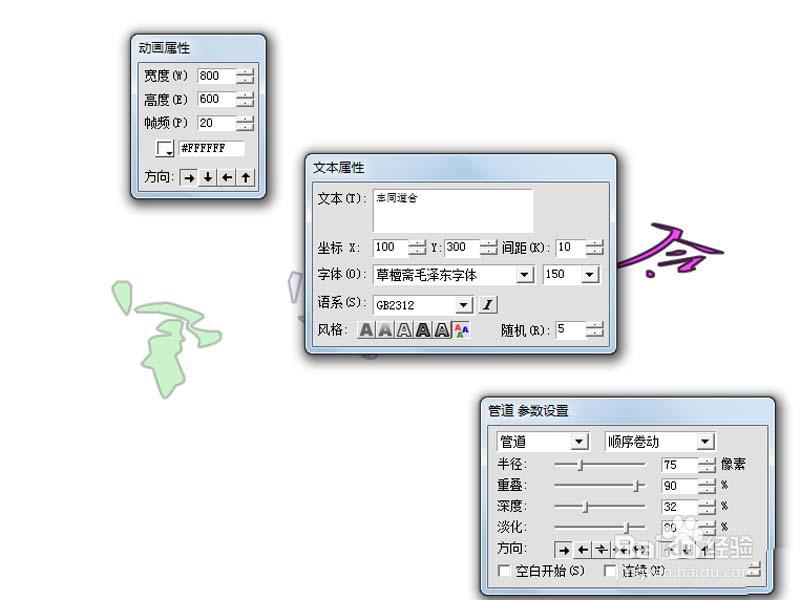 Flash文字怎么添加星形gif动画效果? Flash动画制作 第4张