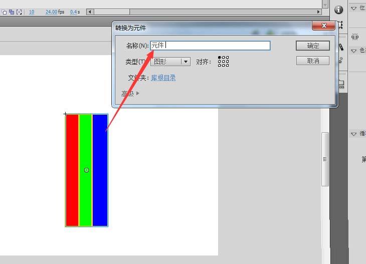 Flash动画制作软件怎么制作色条不断变色的动画效果? Flash动画制作 第6张