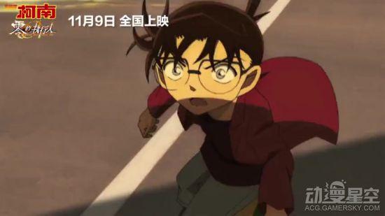 《名侦探柯南:零之执行人》国内定档 11月9日火爆来袭