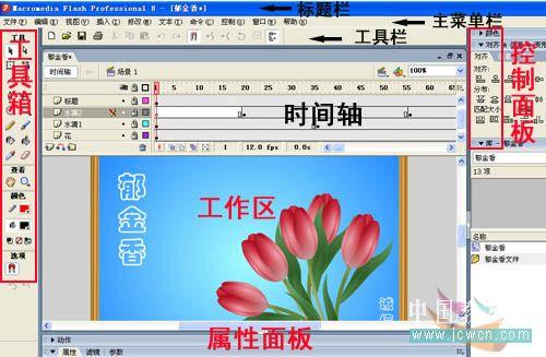 Flash动画制作软件新手鼠绘教程:怎样学习鼠绘