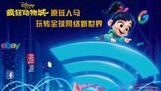 《无敌破坏王2》国内定档 11月23日来大闹互联网
