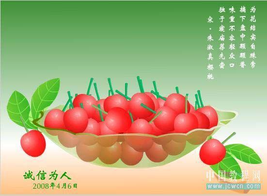 Flash动画制作软件新手鼠绘:鲜艳欲滴的樱桃