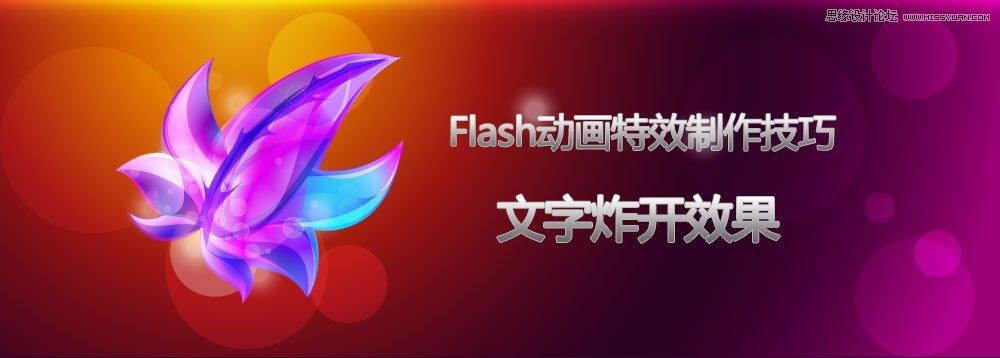 Flash动画特效制作技巧:制作超酷的文字炸开动画效果