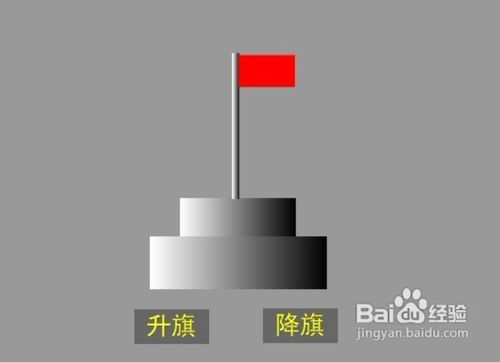 Flash动画制作软件制作升降国旗动画效果