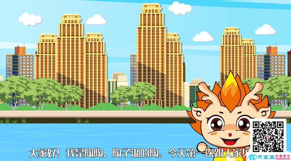 MG动画视频制作《金东·陶子湖》动漫宣传片