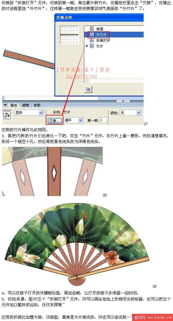 Flash动画制作实例:扇子自动打开动画