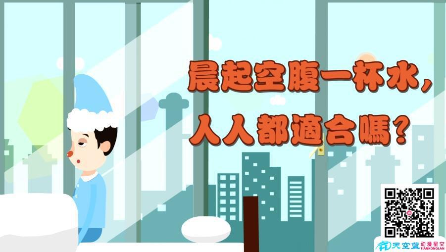 《晨起空腹一杯水,人人都适合吗?》动漫宣传片制作